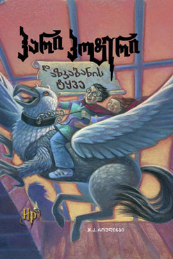 HP3 cover