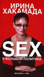 sex-v-bolshoy-politike cover