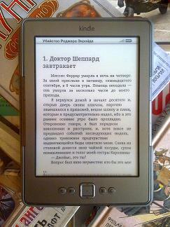 My Kindle C