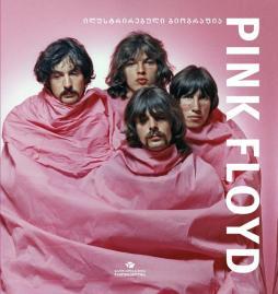 Pink Floyd. ილუსტრირებული ბიოგრაფია. ბაკურ სულაკაურის გამომცემლობა. 2012