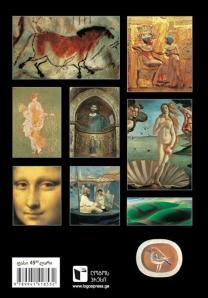 ე.ჰ. გომბრიხი. ხელოვნების ამბავი. ლოგოს პრესი. თბილისი, 2012