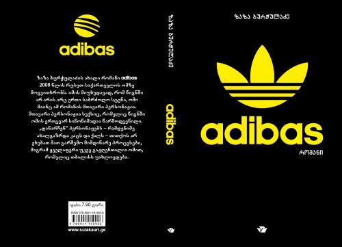 ზაზა ბურჭულაძე. adibas. ბაკურ სულაკაურის გამომცემლობა. თბილისი, 2010.