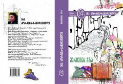"""ანა კორძაია-სამადაშვილი. """"მარიეტას გზა"""". პალიტრა L. თბილისი, 2012"""