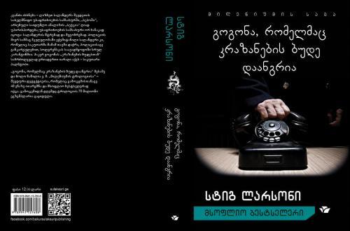 სტიგ ლარსონი. გოგონა, რომელმაც კრაზანების ბუდე დაანგრია. ბაკურ სულაკაურის გამომცემლობა. თბილისი, 2012