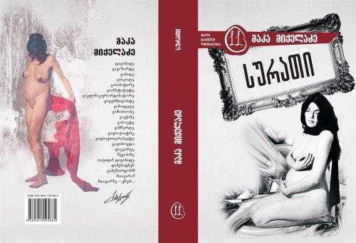 """მაკა მიქელაძე. """"სურათი"""". პალიტრა L. თბილისი, 2012"""