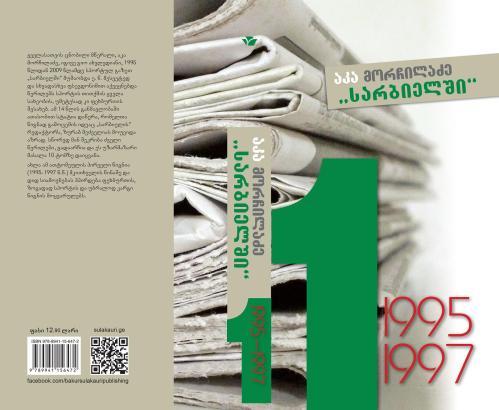 """აკა მორჩილაძე """"სარბიელში"""". ბაკურ სულაკაურის გამომცემლობა. თბილისი, 2012"""
