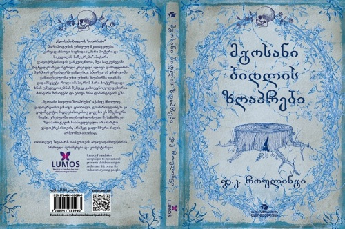 tales of beedle the bard cover