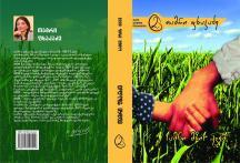 """თამრი ფხაკაძე. """"სამნი მზის ქვეშ"""". პალიტრა L. თბილისი, 2011"""