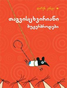 """დარენ კინგი. """"თაგვისცხვირიანი ბუტერბროდები"""". ბაკურ სულაკაურის გამომცემლობა. თბილისი,  2010"""