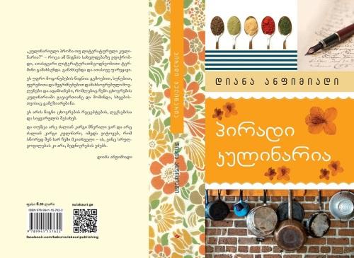 """დიანა ანფიმიადი. """"პირადი კულინარია"""". ბაკურ სულაკაურის გამომცემლობა. თბილისი, 2013"""