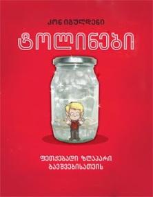 """""""ტოლინები"""". ბაკურ სულაკაურის გამომცემლობა. თბილისი, 2010"""