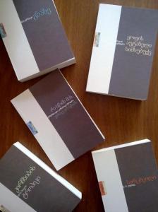 """""""დიოგენეს ბიბლიოთეკა"""". გამომცემლობა """"დიოგენე"""". თბილისი, 2012"""