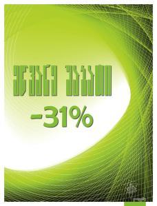 დიოგენეს მწვანე შაბათი