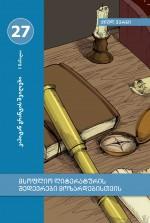 """""""კაპიტან გრანტის შვილები"""". (პირველი ნაწილი). ბაკურ სულაკაურის გამომცემლობა. თბილისი, 2011"""