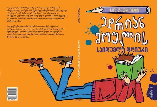 """""""ედრიან მოულის საიდუმლო დღიური"""". გამომცემლობა """"დიოგენე"""". თბილისი, 2013"""
