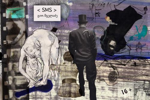 """გიო მგელაძე. SMS გამომცემლობა """"საუნჯე"""". თბილისი, 2013"""