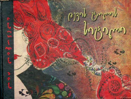 """ლია ლიქოკელი. დევის ცოლის სიცილი. გამომცემლობა """"საუნჯე"""". თბილისი, 2013"""