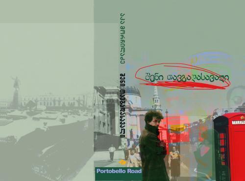 """აკა მორჩილაძე. """"შენი თავგადასავალი"""". ბაკურ სულაკაურის გამომცემლობა. თბილისი, 2003"""