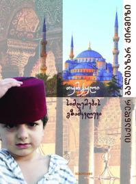 """ისქანდერ ბალთაზარ ქირმიზი. """"თურქული სიმღერების გზამკვლევი"""". გამომცემლობა """"ინტელექტი"""". თბილისი, 2013"""