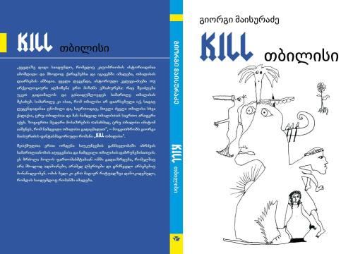 გიორგი მაისურაძე. Kill Tbilisi. ბაკურ სულაკაურის გამომცემლობა. თბილისი, 2013