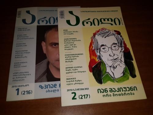 """""""არილი"""". 2013 წლის აგვისტო და სექტემბერი"""