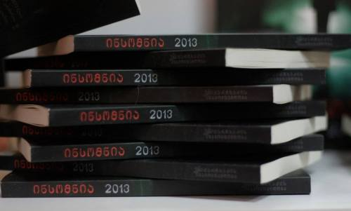 ინსომნია 2013. ქარჩხაძის გამომცემლობა. თბილისი, 2013
