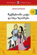 ჩექმებიანი კატა და სხვა ზღაპრები. ბაკურ სულაკაურის გამომცემლობა.  თბილისი, 2013