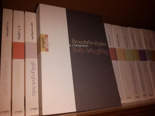 """გ. კ. ჩესტერტონი. """"მოთხრობები მამა ბრაუნზე"""". დიოგენეს ბიბლიოთეკა. გამომცემლობა """"დიოგენე"""". თბილისი, 2013"""