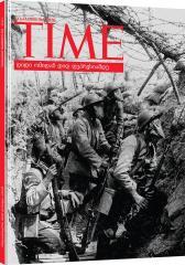 "TIME - XX საუკუნის ისტორია. ტომი 1. გამომცემლობა ""პალიტრა L"". თბილისი, 2014"