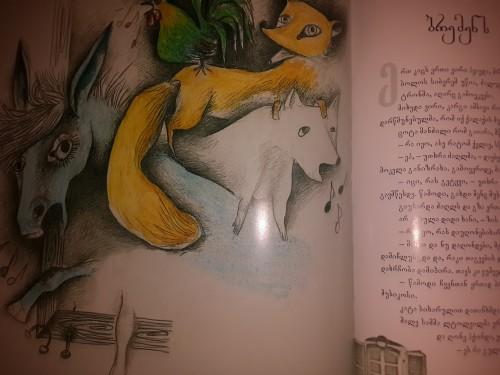 """ძმები გრიმები. ზღაპრები. გამომცემლობა """"პალიტრა L"""". თბილისი, 2013"""