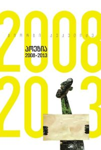 2008-2003 cover