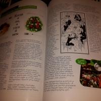 კულინART - ჩემი კულინარიული ჟურნალი