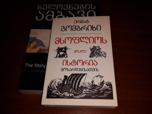 gombrich books