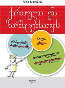 qartuli-ena-zarmacebisatvis-cover-2