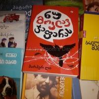 ყველაზე კეთილი წიგნები