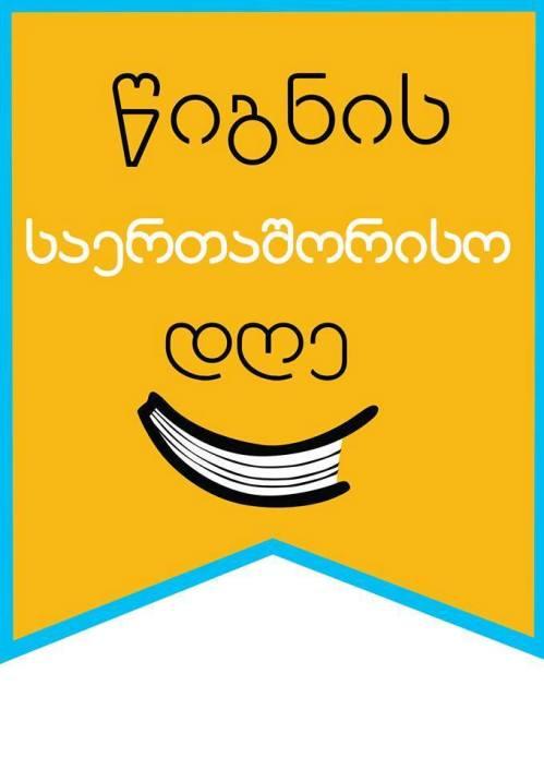 წიგნის საერთაშორისო დღე საქართველოში