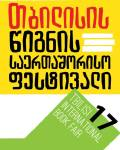 tbilisi international book fair 2015 poster