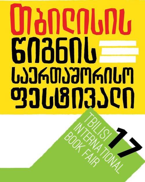 თბილისის წიგნის საერთაშორისო ფესტივალი