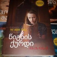 """""""წიგნის ქურდი"""": წიგნებსა და ადამიანებზე"""