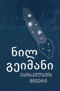 """ნილ გეიმანი. """"ვარსკვლავის მტვერი"""" ბაკურ სულაკაურის გამომცემლობა"""