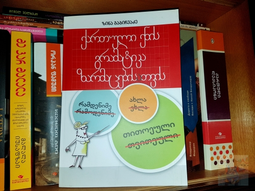 gramatika-zarmacebisatvis-image-geo