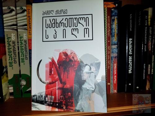 samkhretuli-spilo-geo-cover