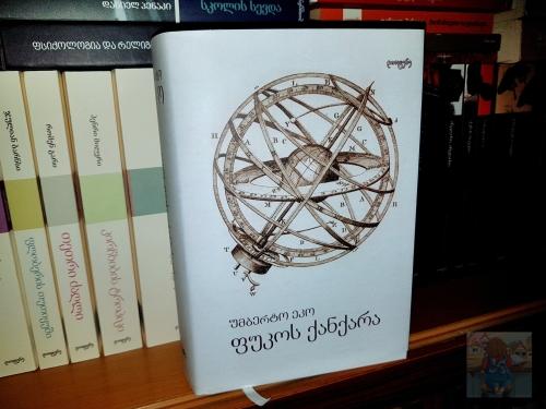 il-pendolo-di-foucault-geo-cover